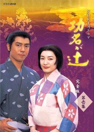 Komyo ga Tsuji (2006) poster
