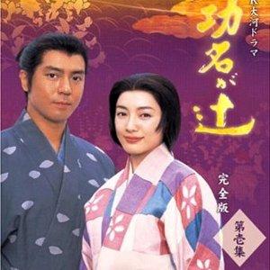 Komyo ga Tsuji (2006) photo