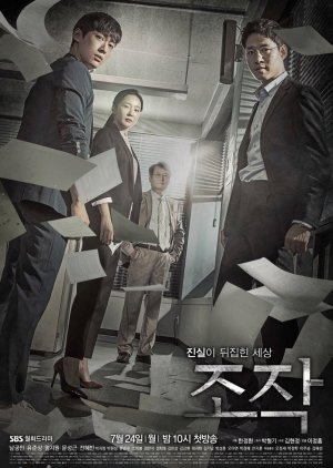 Falsify (2017) poster