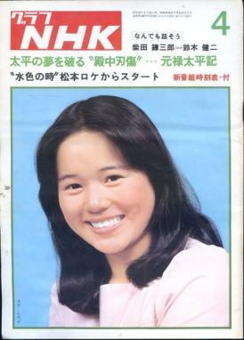 Mizuiro no Toki