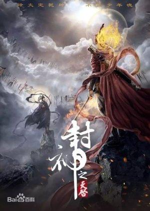 Feng Shen Zhi Tianqi - God's Revelation (2020) poster