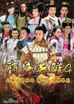 Heroes of Sui and Tang Dynasties 4