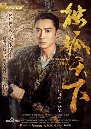 The Legend of Dugu (2018) - Photos - MyDramaList