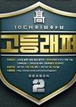 Korean Survival Shows