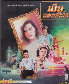 Mia Nok Hua Jai