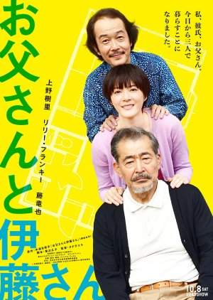 My Dad and Mr. Ito (2016) poster