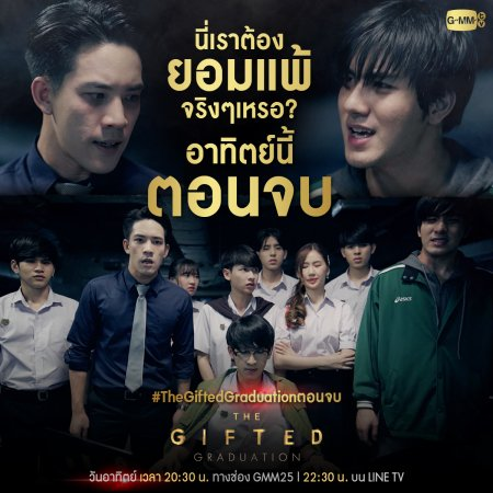 The Gifted Graduation Episode 13 Mydramalist