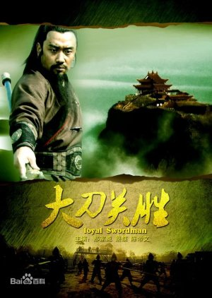 Water Margin Heroes: Guan Sheng
