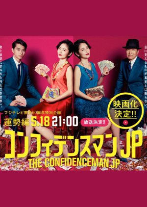 The Confidence Man JP Special (2019) poster