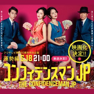 The Confidence Man JP Special (2019) photo