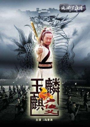 Water Margin Heroes: Lu Jun Yi (2013) poster