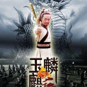 Water Margin Heroes: Lu Jun Yi (2013) photo