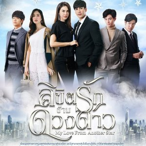 My Love From Another Star (2019) photo