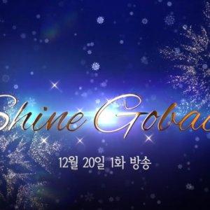 Shine Go Back (2018) photo