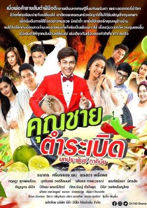 Khun Chai Tum Raberd
