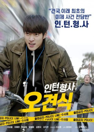 Intern Detective (2019) Subtitle Indonesia