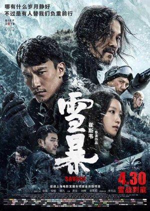 Savage (2019) poster