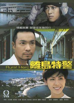 Rural Hero (1998) poster