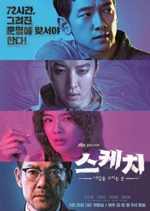 Sketch (2018) poster