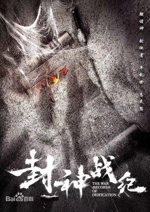 Feng Shen Zhan Ji - The War Records of Deification