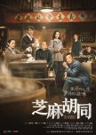 chinese period dramas [slice of life 年代剧]
