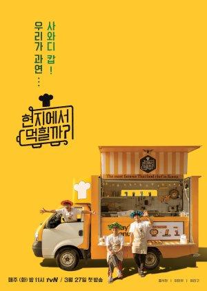 4 Wheeled Restaurant (2018) poster