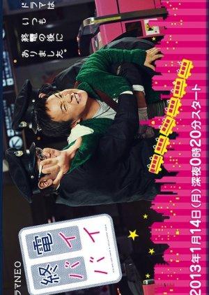 Shuden Bye Bye (2013) poster