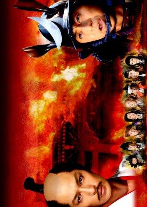 Teki wa Honnoji ni Ari (2007) poster