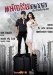 Thai Dramas I PTW