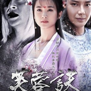 The Story of Furong (2015) photo
