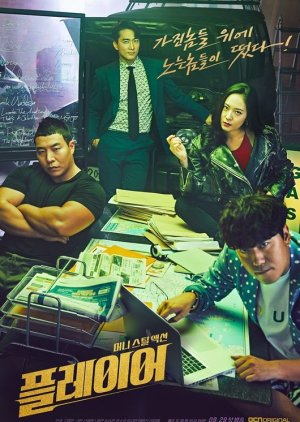 Player (2018) Subtitle Indonesia
