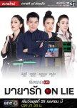 Muang Maya Live The Series: Maya Ruk On Lie