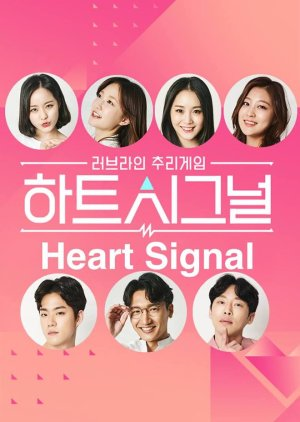 Heart Signal Special (2017) poster