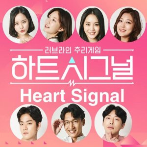 Heart Signal Special (2017) photo