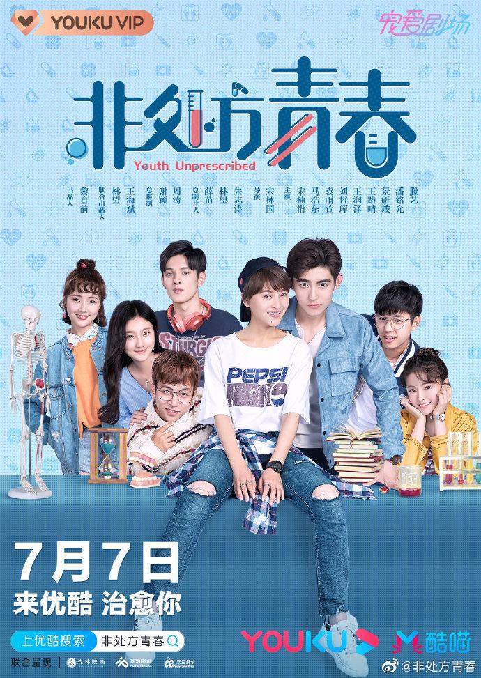 q54n0 4f - Молодость без рецепта ✸ 2020 ✸ Китай