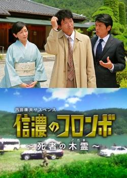 Uchida Yasuo Suspense: The Columbo of Shinano - Dead Person's Echo (2013) poster