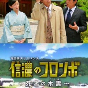 Uchida Yasuo Suspense: The Columbo of Shinano - Dead Person's Echo (2013) photo