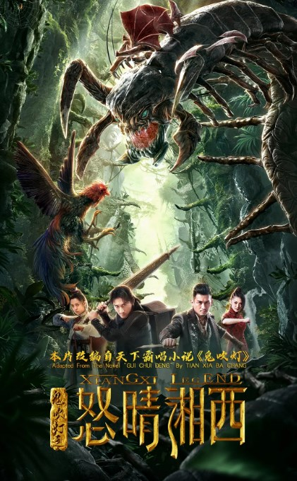 [Download Film] Xiang xi, jian huo, you hun (2019) Subtitle Indonesia BLURAY 360p 480p 720p 1080p HD Full MOVIES