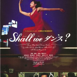 Shall We Dance? (1996) photo