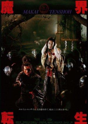Samurai Reincarnation (1981) poster