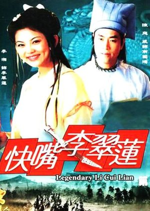 Legendary Li Cui Lian (2000) poster