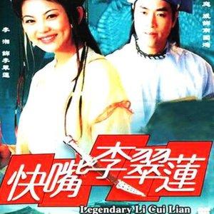 Legendary Li Cui Lian (2000) photo