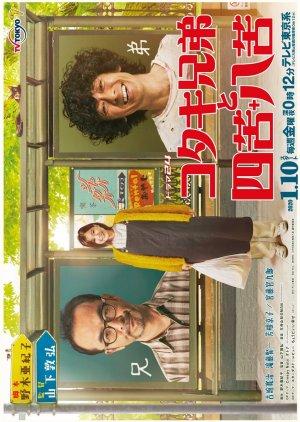 Kotaki Kyodai to Shikuhakku (2020) poster
