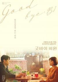 Drama Special Season 10: Goodbye B1
