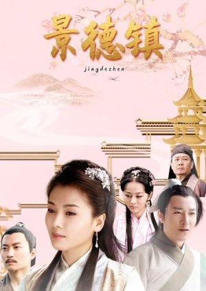 Jing De Town