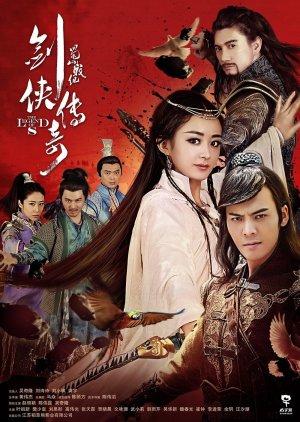 The Legend of Zu (2015) poster