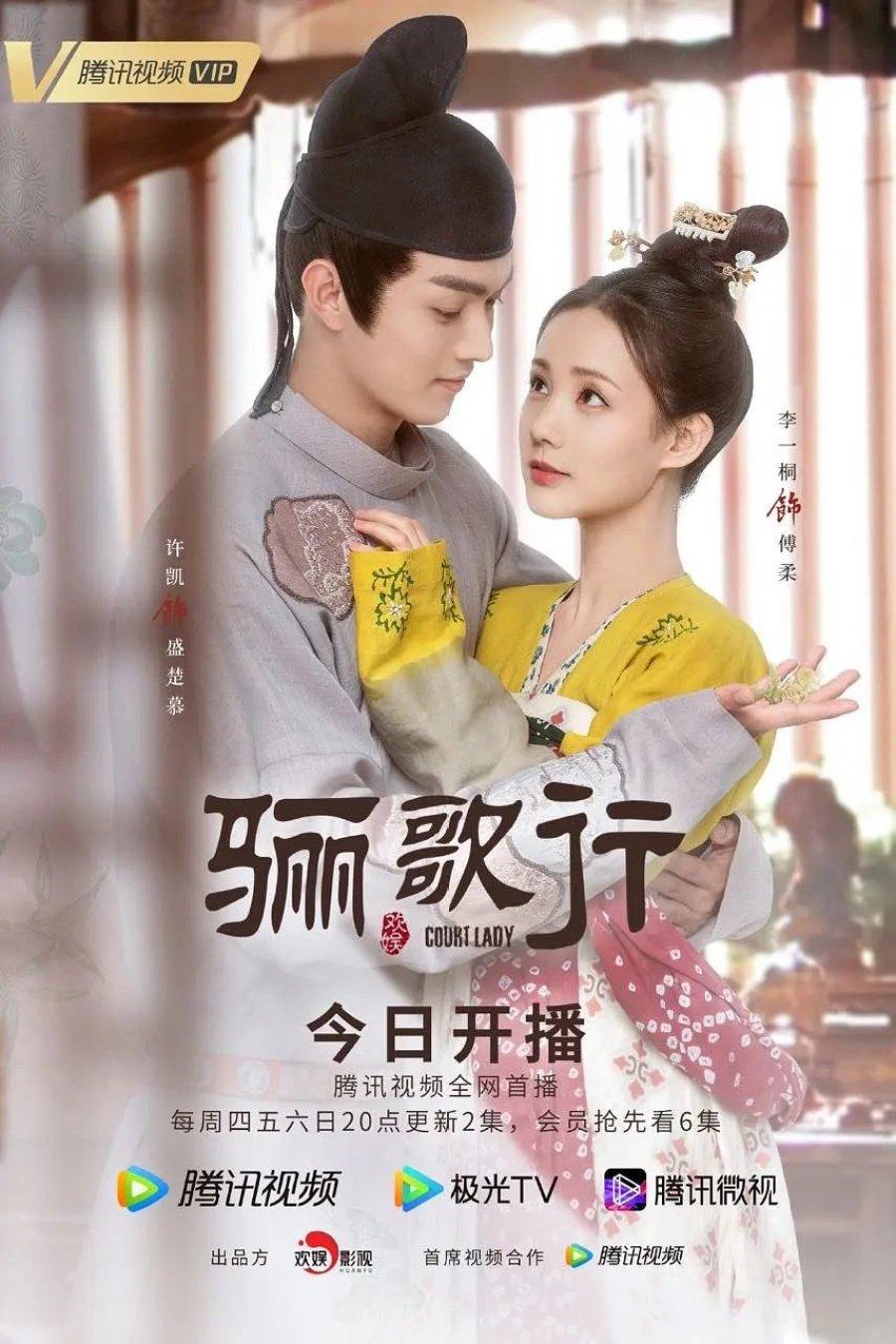 court-lady-ลำนำรักแห่งฉางอัน-ซับไทย-ep-1-55