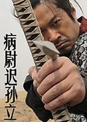Water Margin Heroes: Sun Li (2011) poster