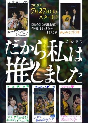 Dakara Watashi wa Oshimashita (2019) poster