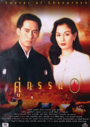 Sunset at Chaophraya (1995) poster